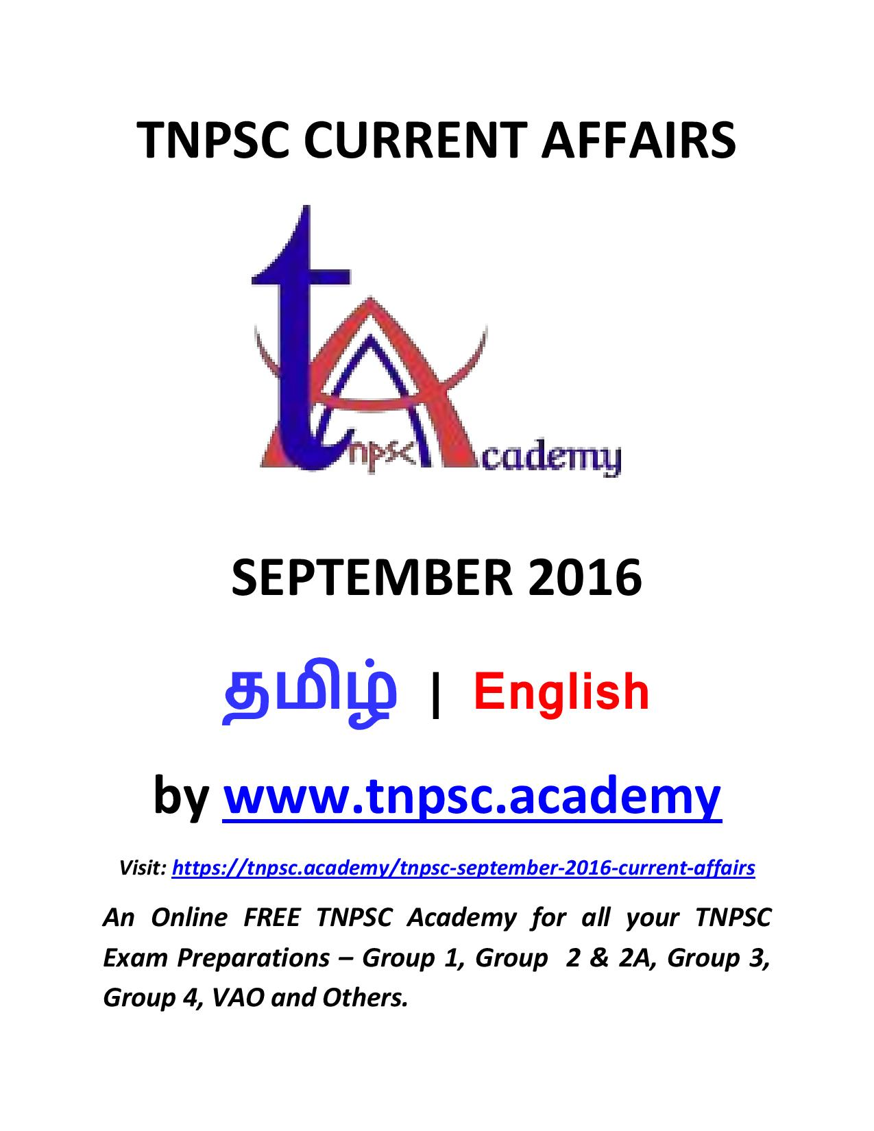 TNPSC September 2016 Current Affairs