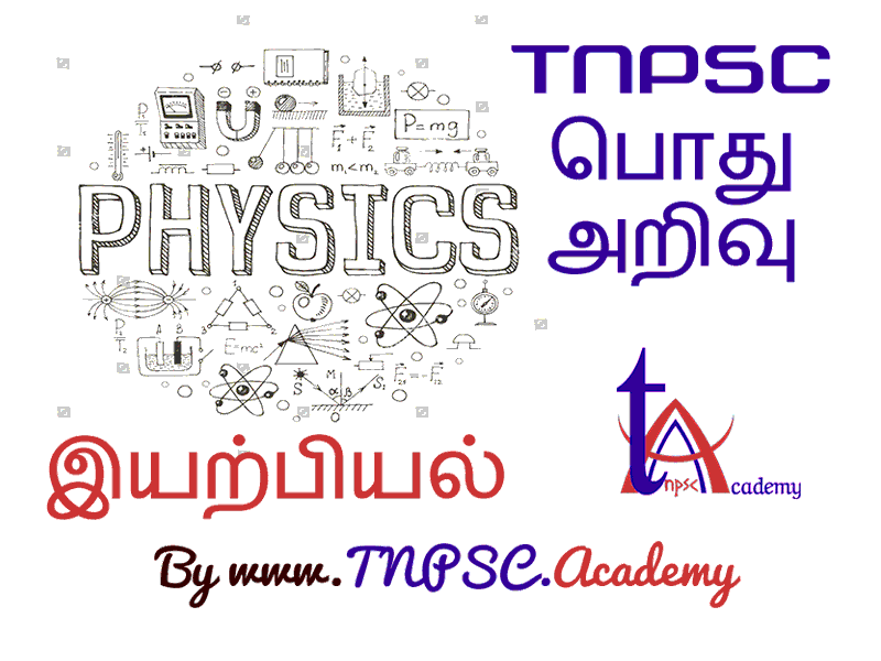 Physics Tamil