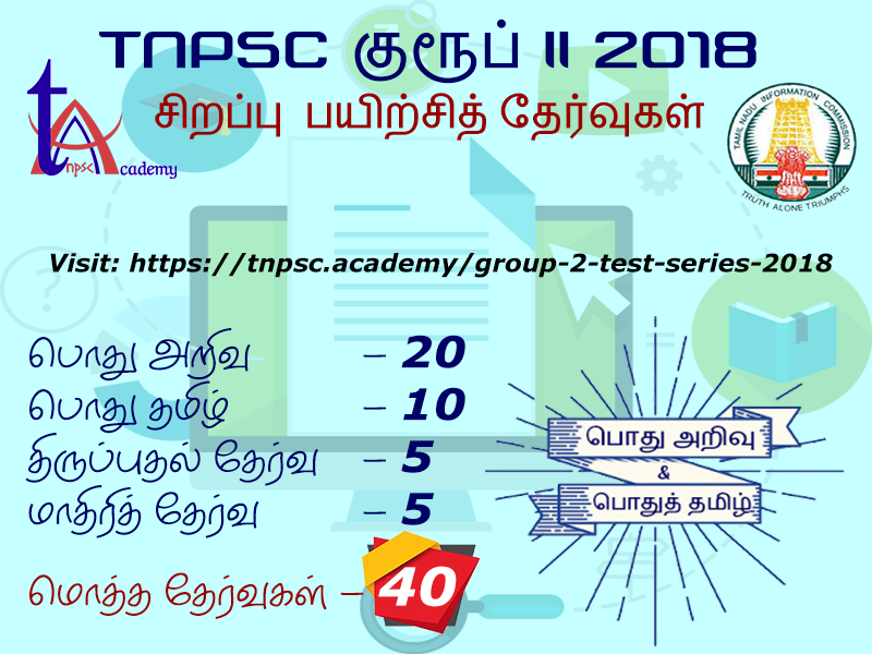 Group 2 Test Series 2