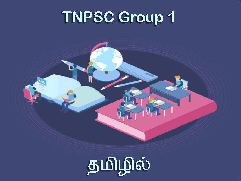 TNPSC Group 1 Tamil