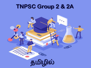 TNPSC Group 2 Tamil