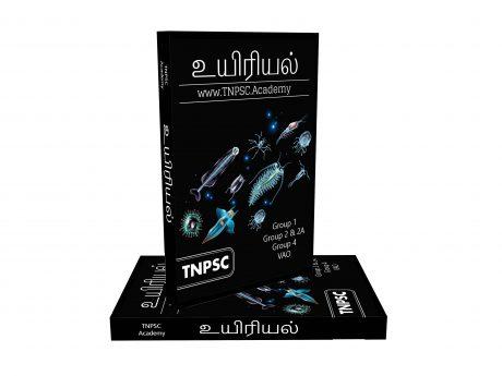 Biology Tamil Book
