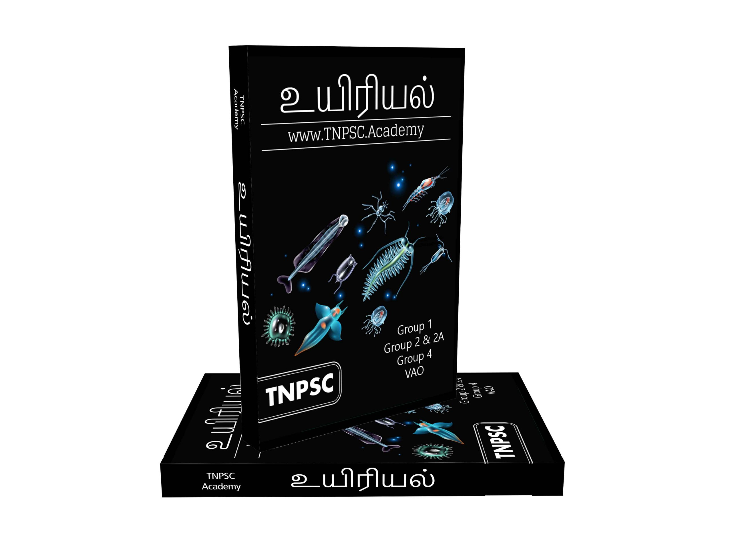 Biology Tamil Book